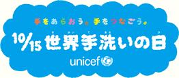 https://handwashing.jp/_common/img/side_mainlogo01.png