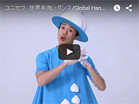 世界手洗いダンス/Global Handwashing Dance