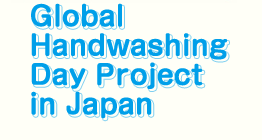 Global Handwashing Day Project in Japan
